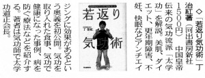 東京新聞紹介記事