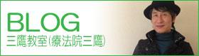 BLOG 三鷹教室(療法院三鷹)