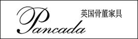 英国骨董家具Pancada