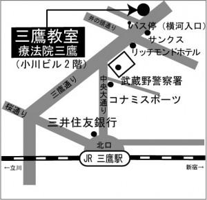三鷹 気功教室 気功療法 地図