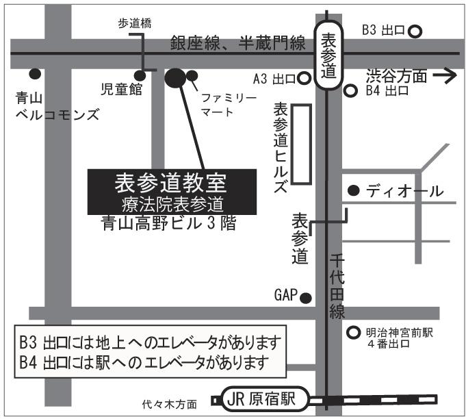 表参道教室地図
