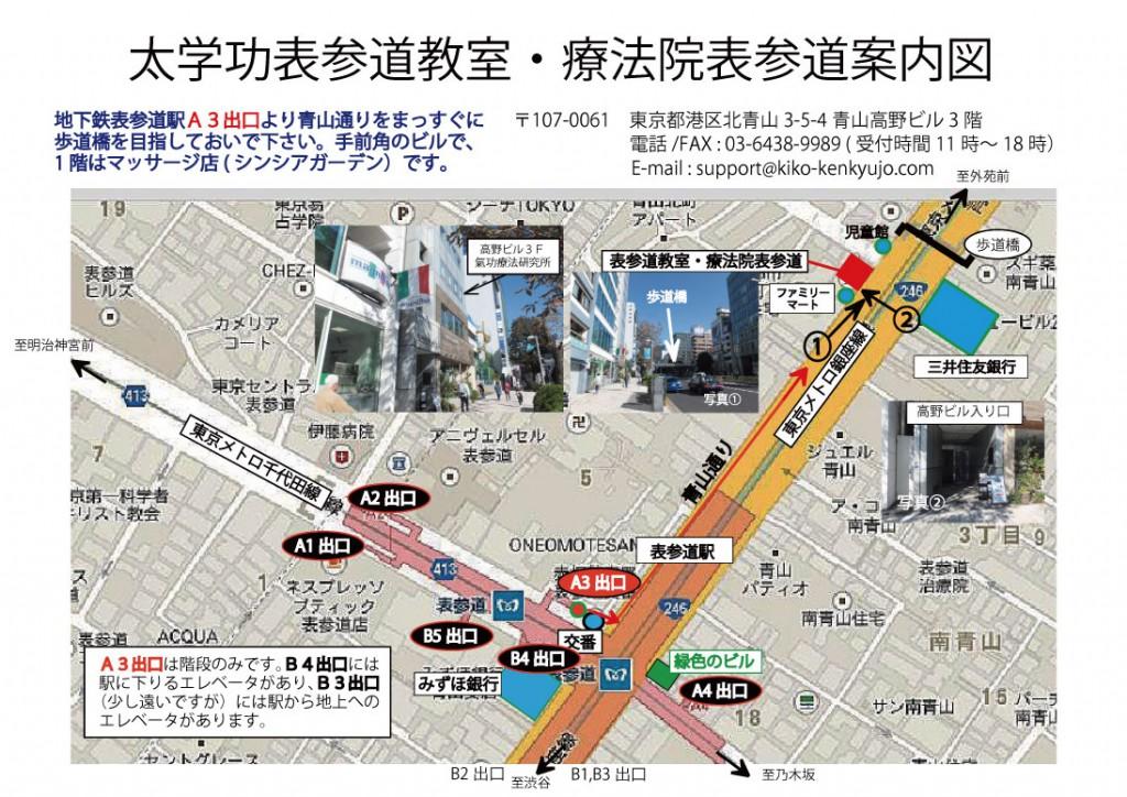 表参道詳細地図