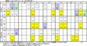 レッスンスケジュール2015-3